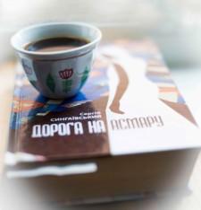 Книга «Дорога на Асмару» С.Сингаївський